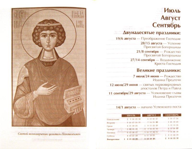 Иллюстрация 1 из 6 для Ежедневник 2012 Православный | Лабиринт - канцтовы. Источник: Лабиринт