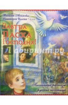Купить Завтра Пасха Господня!, Приход Хр. Святаго Духа сошествия на Лазаревском кладбище, Религиозная литература для детей