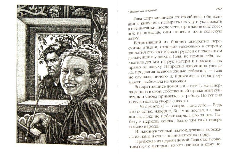 Иллюстрация 1 из 8 для Пасхальные рассказы | Лабиринт - книги. Источник: Лабиринт