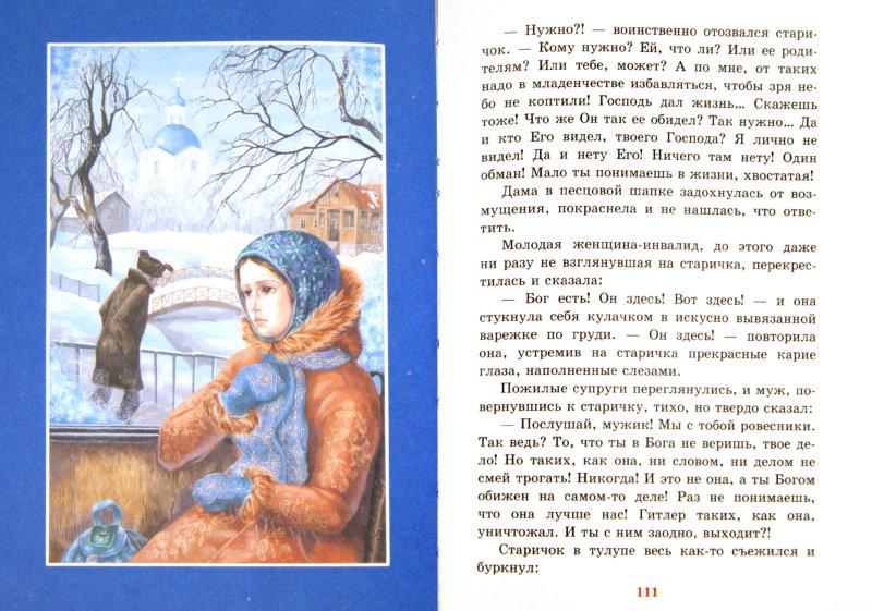 Иллюстрация 1 из 6 для Цветы для Спасителя. Сборник рассказов   Лабиринт - книги. Источник: Лабиринт