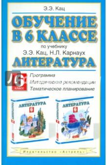 """Обучение в 6 классе. По учебнику """"Литература"""" Э.Э. Кац. Программа, методические рекомендации"""