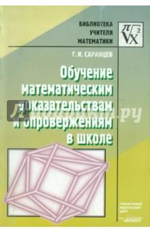 Обучение математическим доказательствам и опровержениям в школе