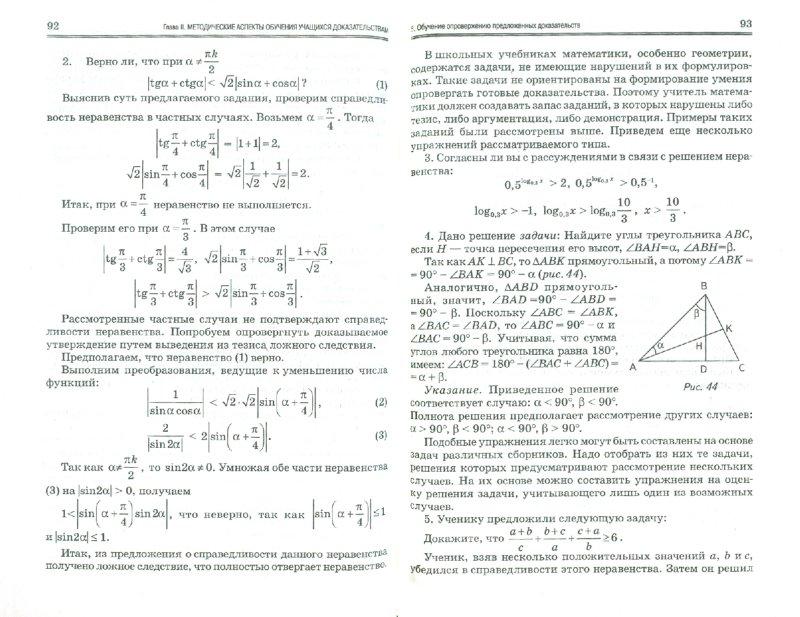 Иллюстрация 1 из 5 для Обучение математическим доказательствам и опровержениям в школе - Геннадий Саранцев | Лабиринт - книги. Источник: Лабиринт