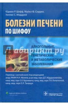Алкогольные, лекарственные, генетические и метаболические заболевания набор для печени дикоросы