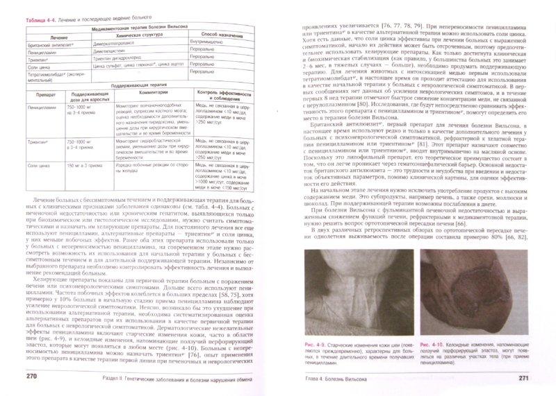 Иллюстрация 1 из 6 для Алкогольные, лекарственные, генетические и метаболические заболевания - Шифф, Соррел, Мэддрей | Лабиринт - книги. Источник: Лабиринт