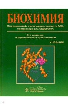 Биохимия. Учебник перец и н барселона путеводитель 5 е издание исправленное и дополненное