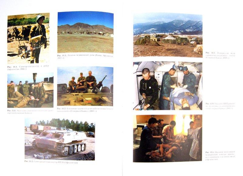 Иллюстрация 1 из 6 для Военно-полевая хирургия локальных войн и вооруженных конфликтов - Гуманенко, Самохвалов | Лабиринт - книги. Источник: Лабиринт