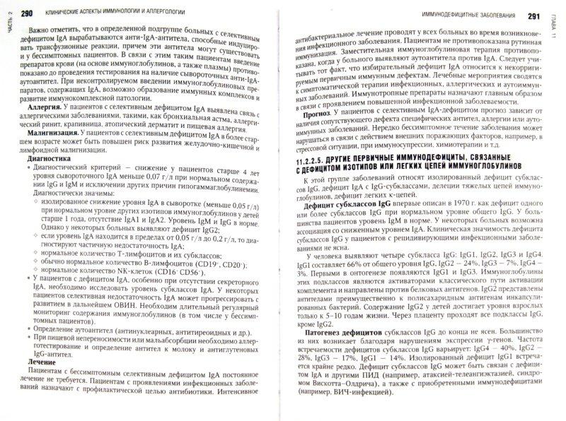 Иллюстрация 1 из 30 для Клиническая иммунология и аллергология с основами общей иммунологии. Учебник - Ковальчук, Ганковская, Мешкова | Лабиринт - книги. Источник: Лабиринт
