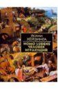 Хейзинга Йохан Человек играющий: Статьи по истории культуры