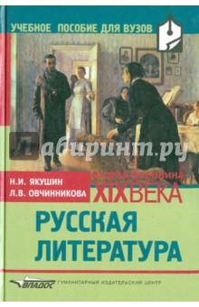 Русская литература. Вторая половина ХIХ века