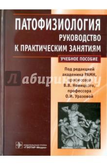 Патофизиология. Руководство к практическим занятиям