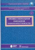 Профессиональная патология (+CD)