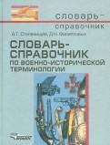 Словарь-справочник по военно-исторической терминологии