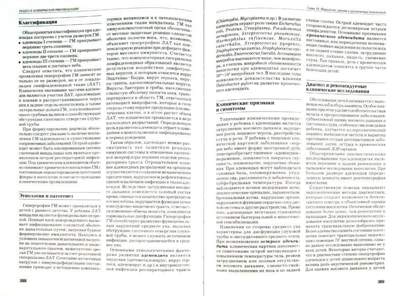 Иллюстрация 1 из 9 для Рациональная фармакотерапия заболе ваний уха, горла и носа. Руководство для практикующих врачей - Лопатин, Александрова, Варвянская   Лабиринт - книги. Источник: Лабиринт