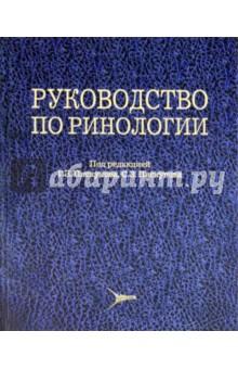 этноцентризм в содержании отечественных и зарубежных школьных учебников Руководство по ринологии