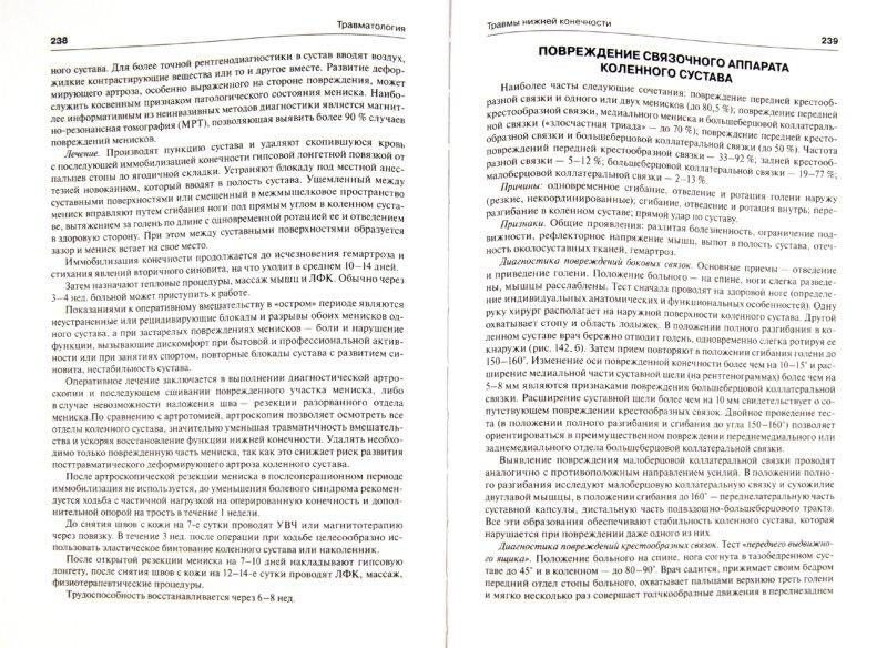 Иллюстрация 1 из 6 для Травматология и ортопедия. Учебник - Корнилов, Грязнухин, Шапиро, Корнилов | Лабиринт - книги. Источник: Лабиринт