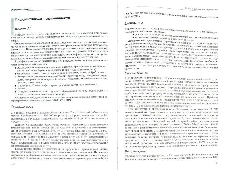 Иллюстрация 1 из 15 для Эндокринная хирургия - Адамян, Бельцевич, Бутрова | Лабиринт - книги. Источник: Лабиринт
