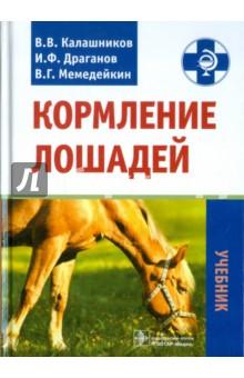 Кормление лошадей. Учебник