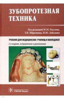 Зубопротезная техника. Учебник президент гарант крем 20 г для зубных протезов