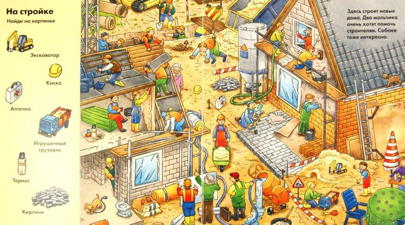 Иллюстрация 1 из 13 для Весёлые пряталки. Часть 1   Лабиринт - книги. Источник: Лабиринт