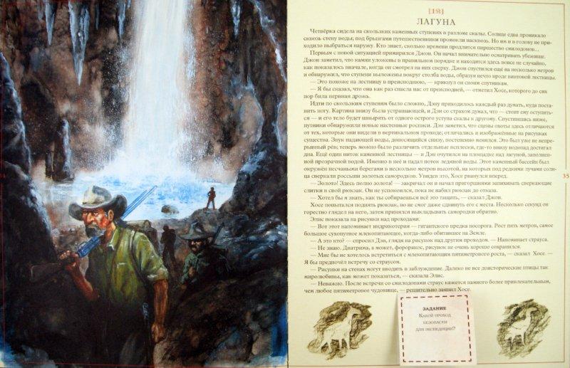 Иллюстрация 1 из 57 для Путешествие в первобытный мир - Олдрих Ружичка   Лабиринт - книги. Источник: Лабиринт