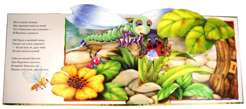 Иллюстрация 1 из 13 для Кто поможет божьей коровке? - Джейн Эджкомб   Лабиринт - книги. Источник: Лабиринт