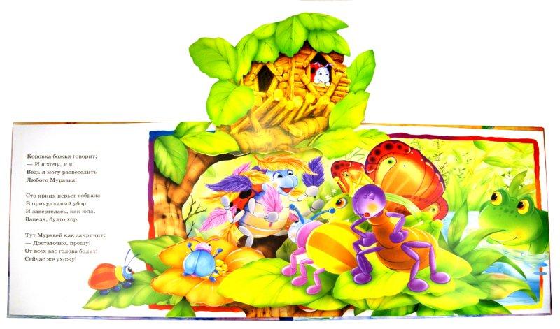 Иллюстрация 1 из 13 для Как развеселить муравья? - Сью Уайтинг | Лабиринт - книги. Источник: Лабиринт