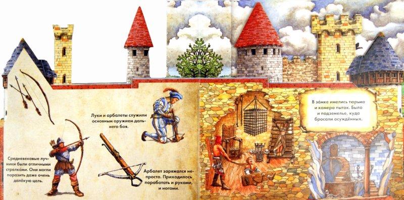 Иллюстрация 1 из 13 для Рыцарский замок - Олдрих Ружичка   Лабиринт - книги. Источник: Лабиринт