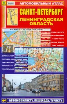 Автомобильный атлас. Санкт-Петербург. Ленинградская область