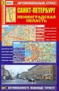 Санкт-Петербург. Ленинградская область. Автомобильный атлас