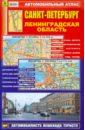 Автомобильный атлас. Санкт-Петербург. Ленинградская область, Смирнов Александр,Машарипов Боходир