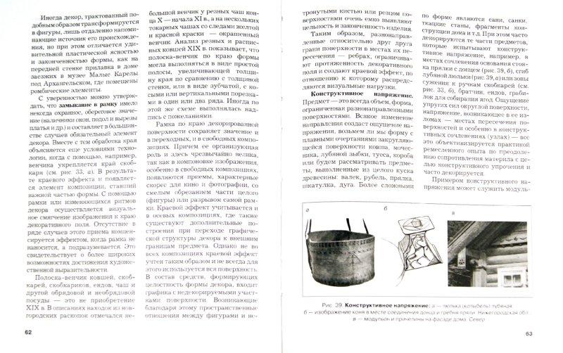 Иллюстрация 1 из 16 для Композиция в русском народном искусстве (на материалах изделий из дерева) - Владимир Кошаев | Лабиринт - книги. Источник: Лабиринт