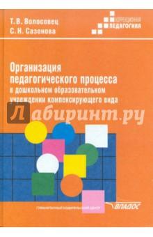 Организация педагогического процесса в дошкольном образовательном учреждении компенсирующего вида