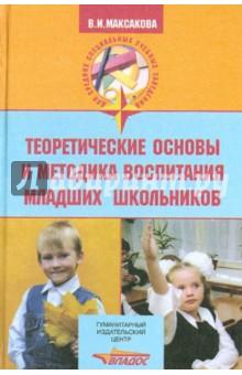Теоретические основы и методика воспитания младших школьников теоретические основы и методика воспитания младших школьников