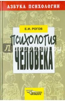 Психология человека акцентуированные личности книгу цена
