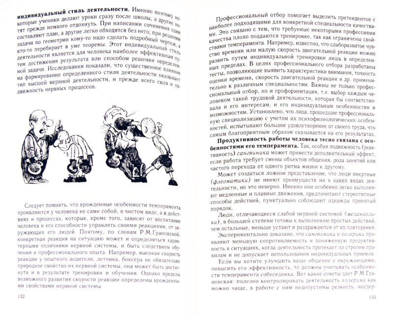 Иллюстрация 1 из 5 для Психология человека - Евгений Рогов | Лабиринт - книги. Источник: Лабиринт
