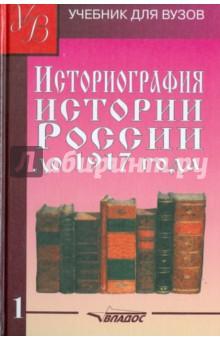 Историография истории России до 1917 года. Учебник для высших учебных заведений. Том 1