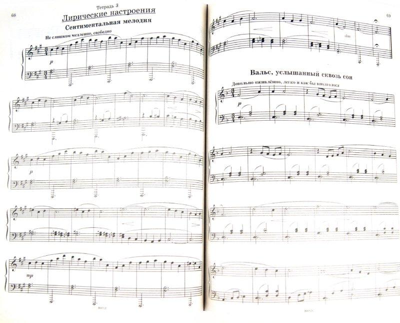 Иллюстрация 1 из 5 для Альбом фортепианных пьес для детей - Роман Леденев   Лабиринт - книги. Источник: Лабиринт