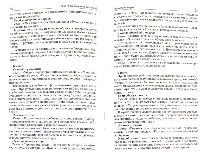 Иллюстрация 1 из 6 для Социально-бытовая ориентировка в специальных (коррекционных) образовательных учреждениях I и II вида - Зыкова, Хотеева | Лабиринт - книги. Источник: Лабиринт