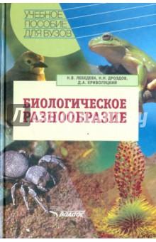 Биологическое разнообразие. Учебное пособие