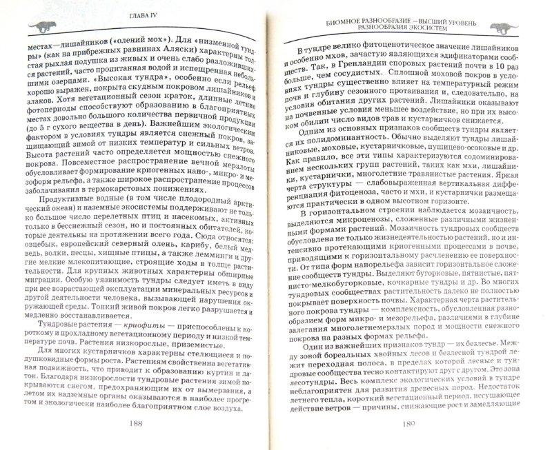 Иллюстрация 1 из 4 для Биологическое разнообразие. Учебное пособие - Лебедева, Дроздов, Криволуцкий | Лабиринт - книги. Источник: Лабиринт