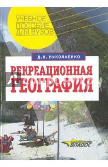 Рекреационная география научная литература по географии