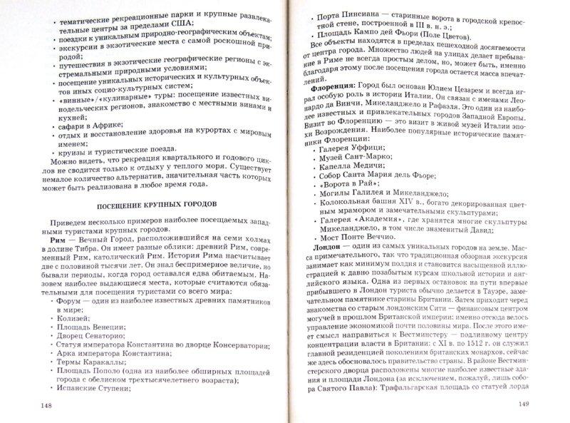 Иллюстрация 1 из 8 для Рекреационная география - Дмитрий Николаенко | Лабиринт - книги. Источник: Лабиринт
