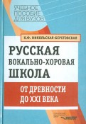 Русская вокально-хоровая школа. От древности до ХХI века