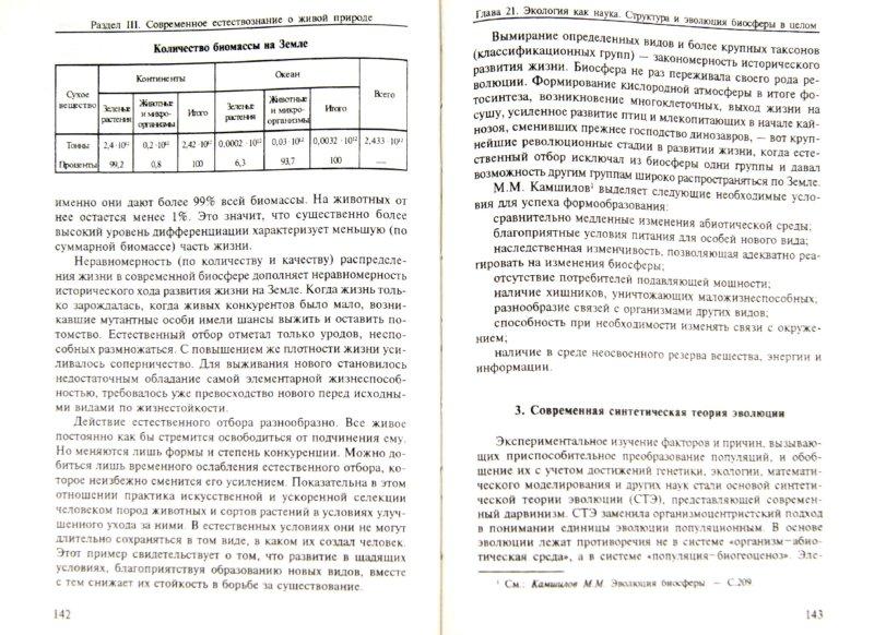 Иллюстрация 1 из 5 для Концепции современного естествознания - Евгений Солопов | Лабиринт - книги. Источник: Лабиринт