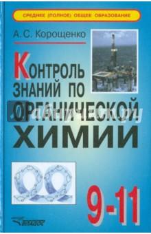 Контроль знаний по органической химии: 9-11 класс а с корощенко контроль знаний по органической химии 9 11 класс