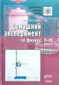 Домашний эксперимент по физике: 7-11 классы . Пособие для учителя