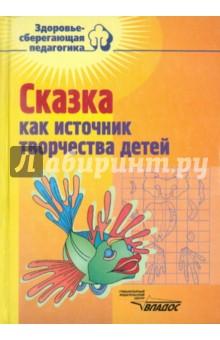Сказка как источник творчества детей. Пособие для педагогов дошкольных учреждений