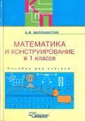 Математика и конструирование. 1 класс. Пособие для учителя специальных образовательных учреждений