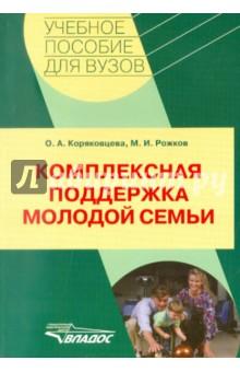 Комплексная поддержка молодой семьи: учебно-методическое пособие для студентов вузов